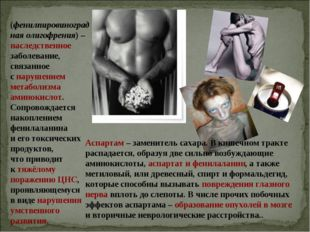 Фенилкетонури́я (фенилпировиноградная олигофрения) – наследственное заболеван