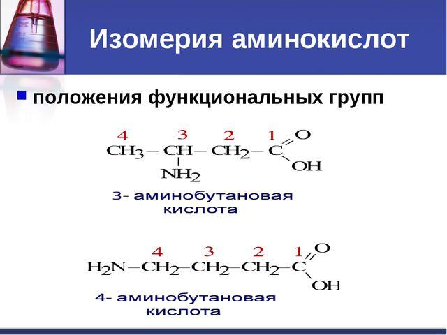 Изомерия аминокислот положения функциональных групп