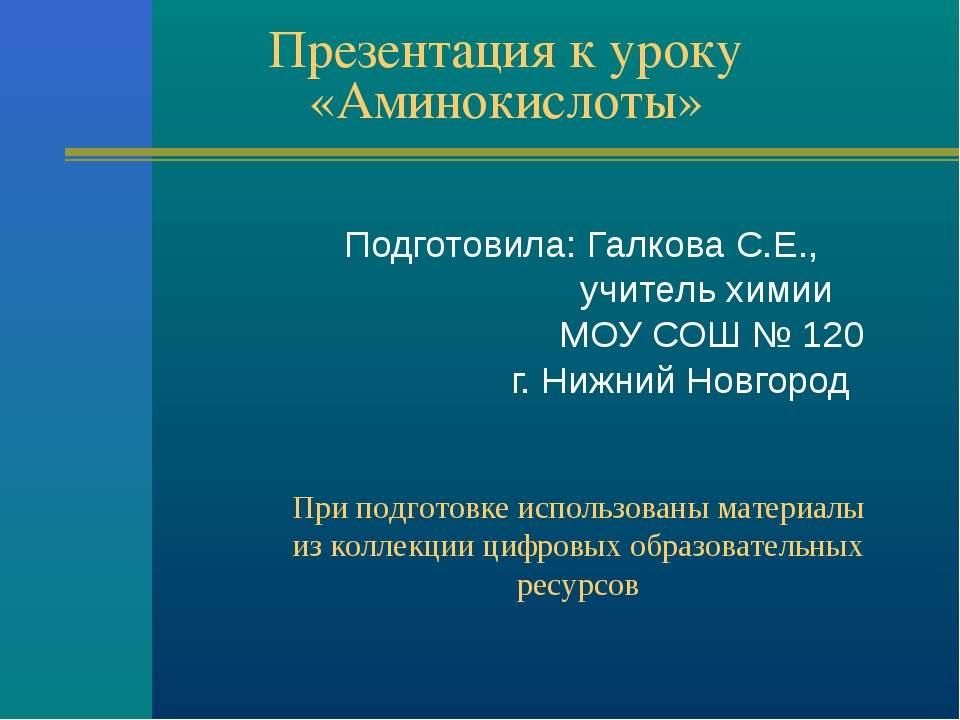 Презентация к уроку «Аминокислоты» Подготовила: Галкова С.Е., учитель химии М...