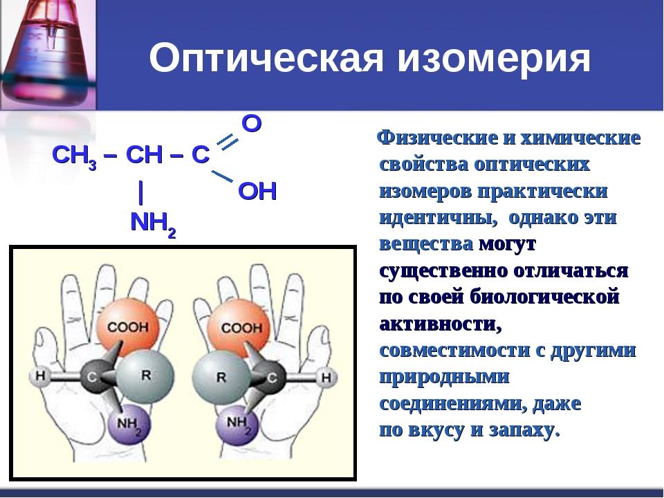 Оптическая изомерия O CH3 – CH – C | OH NH2 Физические и химические свойства...