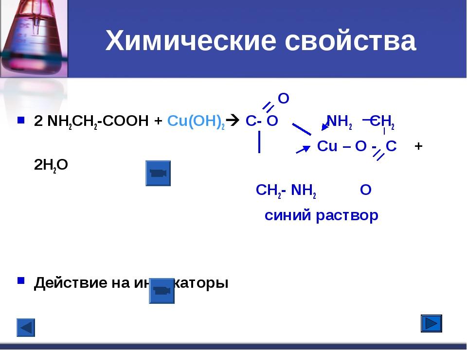 Химические свойства O 2 NH2CH2-COOH + Cu(OH)2 C- O NH2 CH2 Cu – O - C + 2H2O...