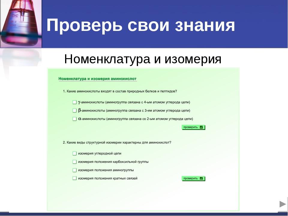 Проверь свои знания Номенклатура и изомерия