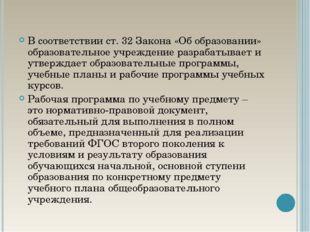 В соответствии ст. 32 Закона «Об образовании» образовательное учреждение разр