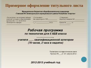 Муниципальное бюджетное общеобразовательное учреждение «Гимназия №3 Зеленодол