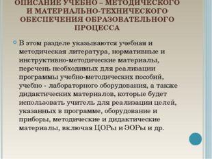ОПИСАНИЕ УЧЕБНО – МЕТОДИЧЕСКОГО И МАТЕРИАЛЬНО-ТЕХНИЧЕСКОГО ОБЕСПЕЧЕНИЯ ОБРАЗО