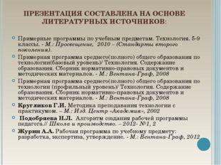 ПРЕЗЕНТАЦИЯ СОСТАВЛЕНА НА ОСНОВЕ ЛИТЕРАТУРНЫХ ИСТОЧНИКОВ: Примерные программы