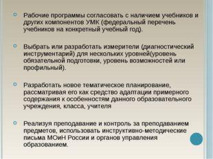 Рабочие программы согласовать с наличием учебников и других компонентов УМК (