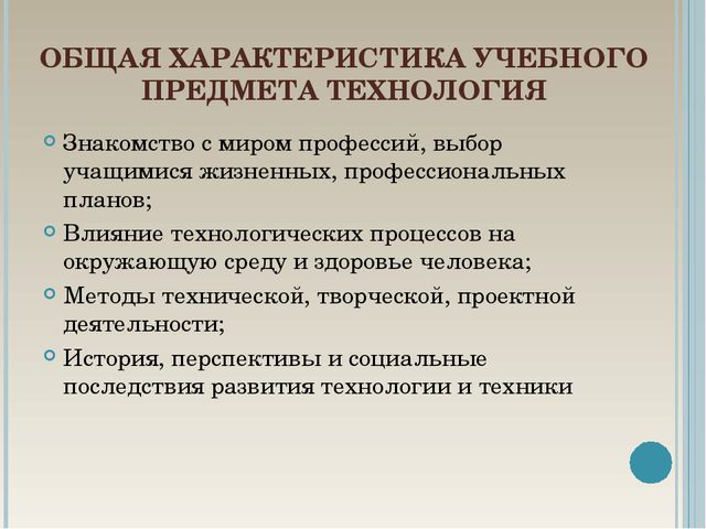 ОБЩАЯ ХАРАКТЕРИСТИКА УЧЕБНОГО ПРЕДМЕТА ТЕХНОЛОГИЯ Знакомство с миром професси...