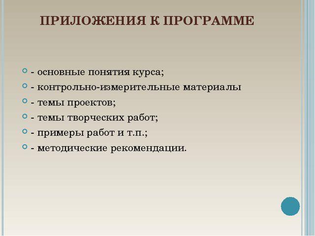 ПРИЛОЖЕНИЯ К ПРОГРАММЕ - основные понятия курса; - контрольно-измерительные м...