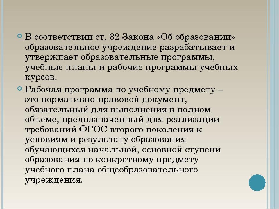 В соответствии ст. 32 Закона «Об образовании» образовательное учреждение разр...
