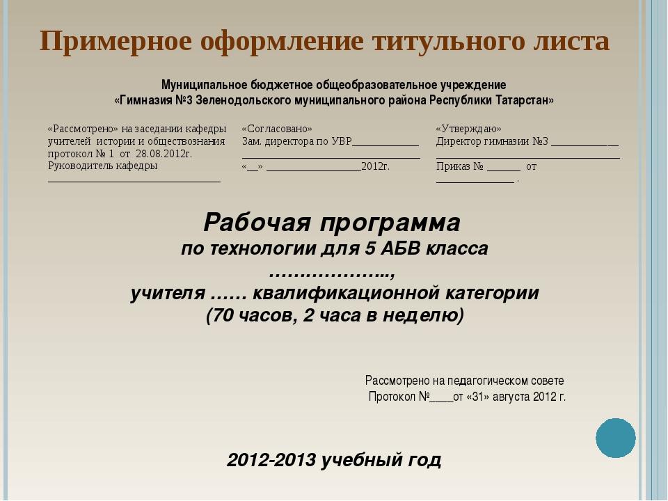 Муниципальное бюджетное общеобразовательное учреждение «Гимназия №3 Зеленодол...