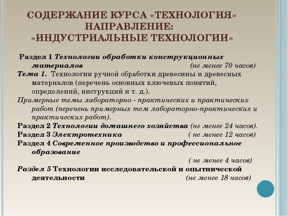 СОДЕРЖАНИЕ КУРСА «ТЕХНОЛОГИЯ» НАПРАВЛЕНИЕ: «ИНДУСТРИАЛЬНЫЕ ТЕХНОЛОГИИ» Раздел...