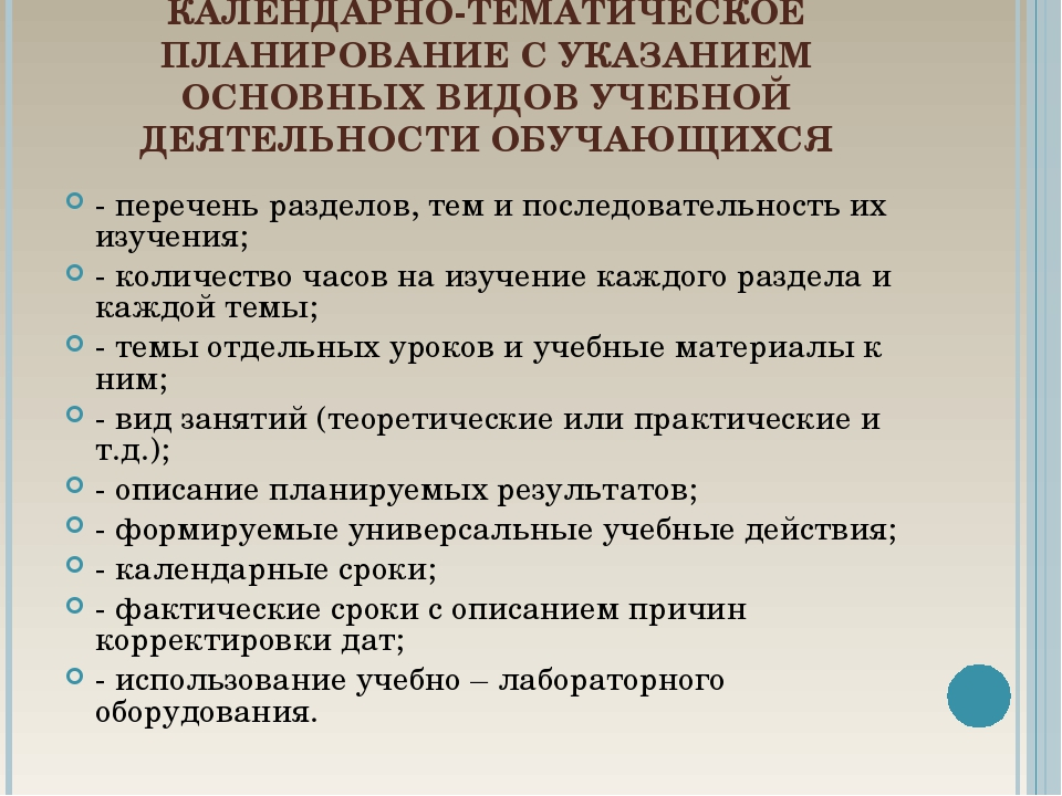 КАЛЕНДАРНО-ТЕМАТИЧЕСКОЕ ПЛАНИРОВАНИЕ С УКАЗАНИЕМ ОСНОВНЫХ ВИДОВ УЧЕБНОЙ ДЕЯТЕ...