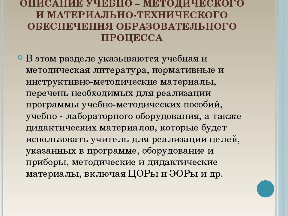 ОПИСАНИЕ УЧЕБНО – МЕТОДИЧЕСКОГО И МАТЕРИАЛЬНО-ТЕХНИЧЕСКОГО ОБЕСПЕЧЕНИЯ ОБРАЗО...