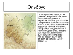 Эльбрус стратовулкан на Кавказе, на границе республик Кабардино-Балкария и Ка