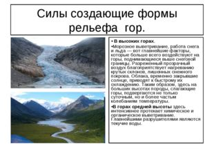 Силы создающие формы рельефа гор. В высоких горах. Морозное выветривание, раб