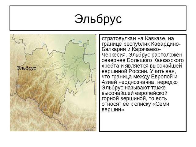 Эльбрус стратовулкан на Кавказе, на границе республик Кабардино-Балкария и Ка...