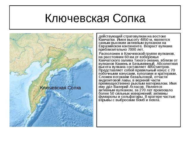 Ключевская Сопка действующий стратовулкан на востоке Камчатки. Имея высоту 48...