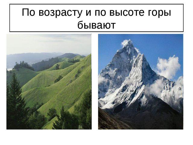 По возрасту и по высоте горы бывают