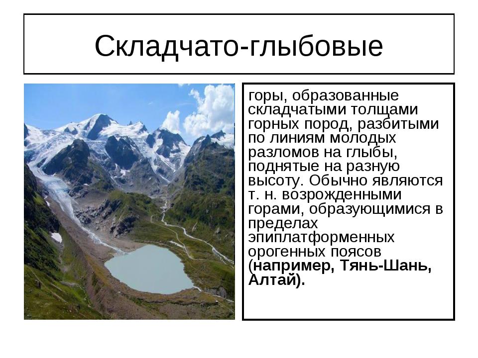 Складчато-глыбовые горы, образованные складчатыми толщами горных пород, разби...
