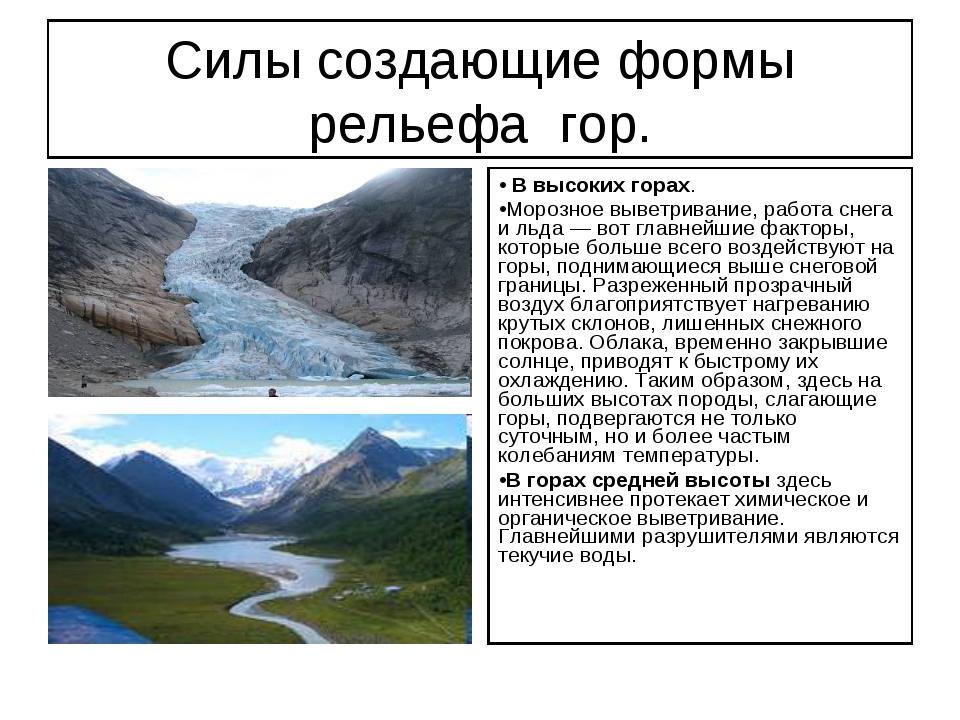 Силы создающие формы рельефа гор. В высоких горах. Морозное выветривание, раб...