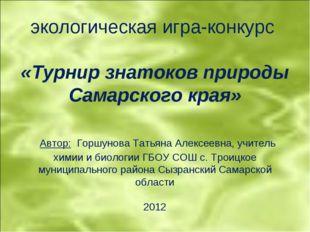 экологическая игра-конкурс «Турнир знатоков природы Самарского края» Автор: