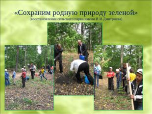 «Сохраним родную природу зеленой» (восстановление сельского парка имени И.И.Д