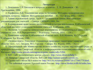 Литература 1. Демъянков Е.Н. Биология в вопросах и ответах / Е. Н. Демьянков.