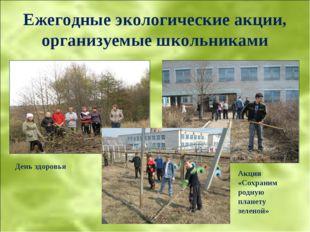 Ежегодные экологические акции, организуемые школьниками День здоровья Акция «