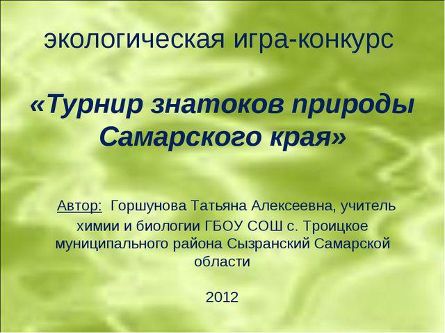 экологическая игра-конкурс «Турнир знатоков природы Самарского края» Автор:...