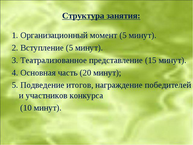 Структура занятия: 1. Организационный момент (5 минут). 2. Вступление (5 мину...