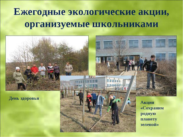Ежегодные экологические акции, организуемые школьниками День здоровья Акция «...