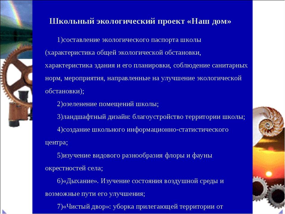 Школьный экологический проект «Наш дом» составление экологического паспорта ш...
