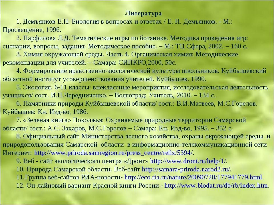 Литература 1. Демъянков Е.Н. Биология в вопросах и ответах / Е. Н. Демьянков....