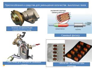 Приспособления и средства для уменьшения количества выхлопных газов Сажевый ф