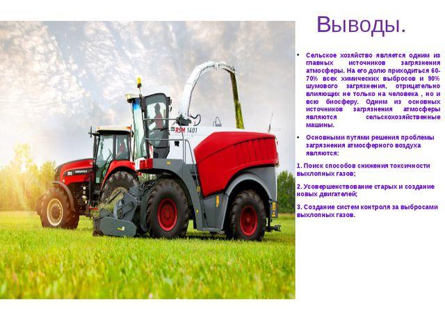 Выводы. Сельское хозяйство является одним из главных источников загрязнения а...
