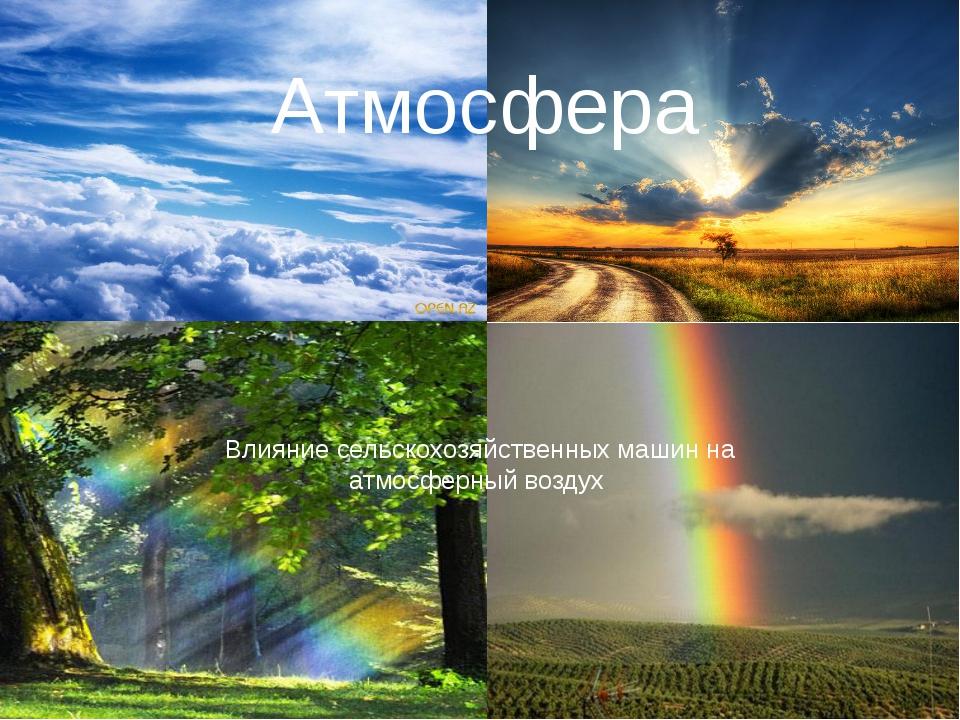 Атмосфера Влияние сельскохозяйственных машин на атмосферный воздух.