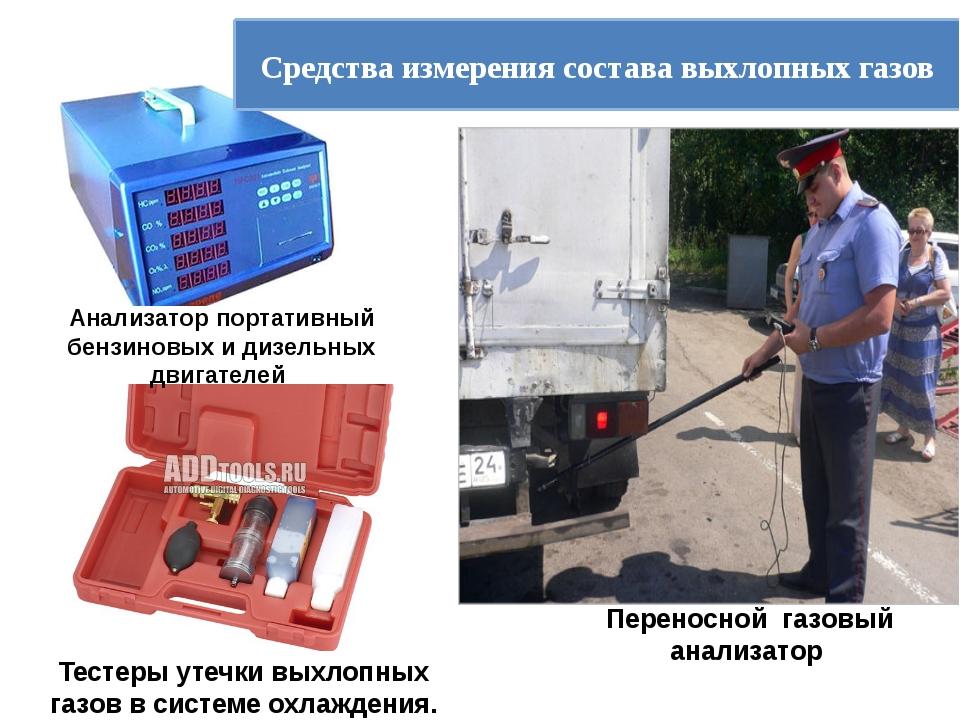 Анализатор портативный бензиновых и дизельных двигателей Средства измерения с...