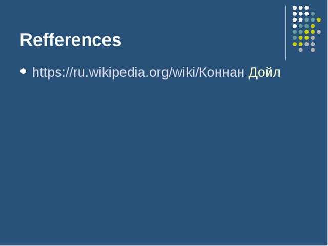 Refferences https://ru.wikipedia.org/wiki/Коннан Дойл