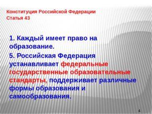 Конституция Российской Федерации Статья 43 1. Каждый имеет право на образован