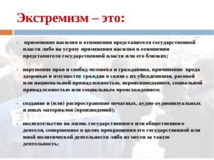 Экстремизм – это: - применение насилия в отношении представителя государствен