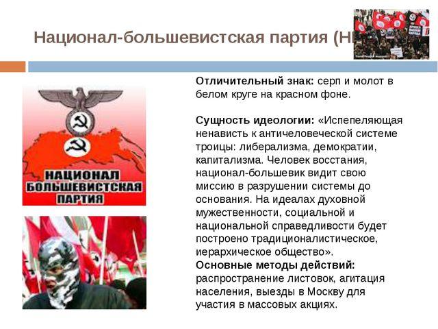 Национал-большевистская партия (НБП). Отличительный знак: серп и молот в бел...