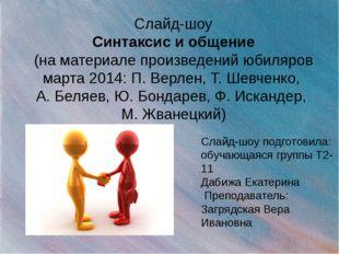 Слайд-шоу Синтаксис и общение (на материале произведений юбиляров марта 2014