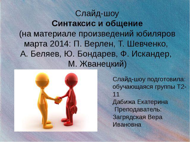 Слайд-шоу Синтаксис и общение (на материале произведений юбиляров марта 2014...