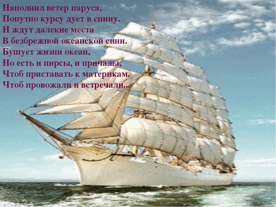 Наполнил ветер паруса, Попутно курсу дует в спину. И ждут далекие места В бе...