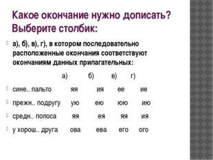 Какое окончание нужно дописать? Выберите столбик: а), б), в), г), в котором п