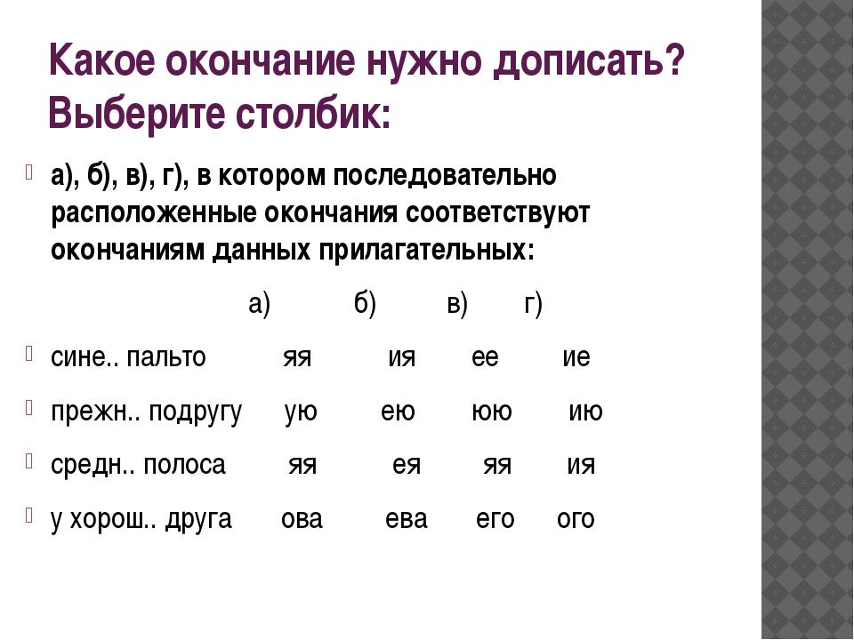Какое окончание нужно дописать? Выберите столбик: а), б), в), г), в котором п...