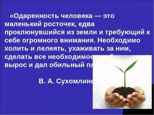 «Одаренность человека — это маленький росточек, едва проклюнувшийся из земли