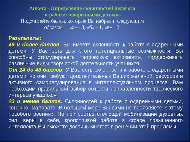 Анкета «Определение склонностей педагога к работе с одарёнными детьми» Подсчи...