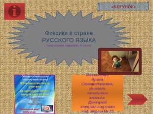 Москаленко Ирина Станиславовна, учитель начальных классов Донецкой специализ